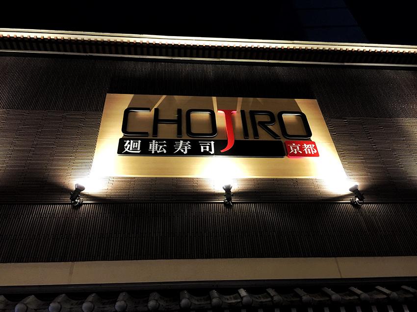ChojiroSign